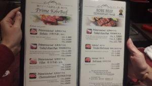kobe beef eikichi prices